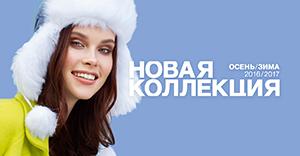 Осень-зима 2016/2017
