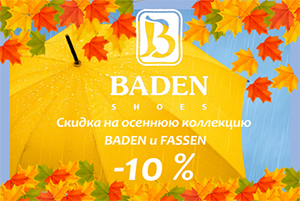 Скидка -10 % на торговые марки BADEN и FASSEN