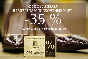 С 5 по 10 января , -35% владельцам дисконтных карта на зимнюю коллекцию