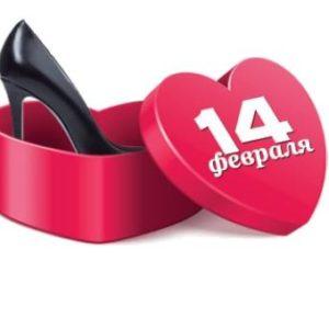 С Днём Святога Валентина