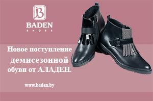 Поступление демисезонной обуви АЛАДЕН.