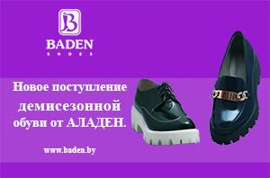 Поступление демисезонной обуви АЛАДЕН