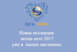 Поступление новой коллекции  QIFA