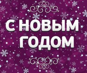 С Новым Годом!🎁