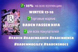 -25% на всю коллекцию Winter 17-18