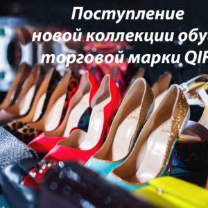 Новая коллекция обуви QIFA