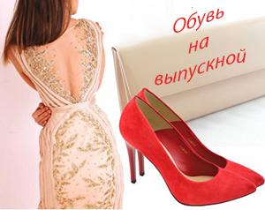 Обувь на выпускной от  EmiRomani и QIFA