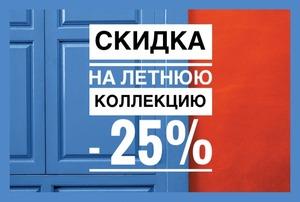 Скидка на летнюю коллекцию -25%