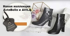 Новая коллекция AstaBella и AVILA