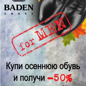 Акция: -50%