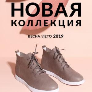 Новая коллекция весна-лето 2019
